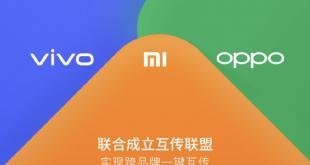 小米、OPPO、vivo 成立互传联盟,打破跨品牌文件传输壁垒