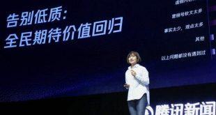 """新动能、新拐点、新世界:2019腾讯ConTech技术大会三个""""新知"""""""