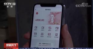 王永利:关于数字人民币定位的思考